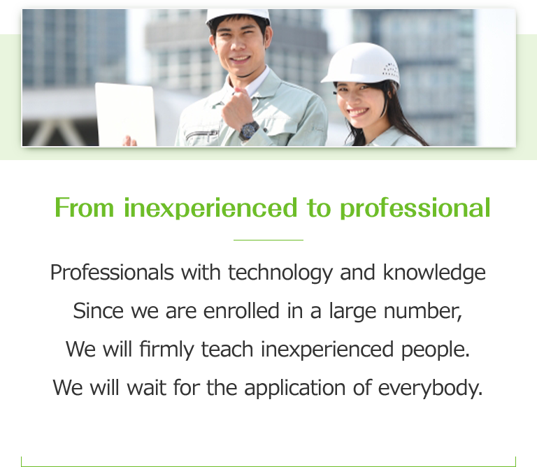 From inexperienced to professional