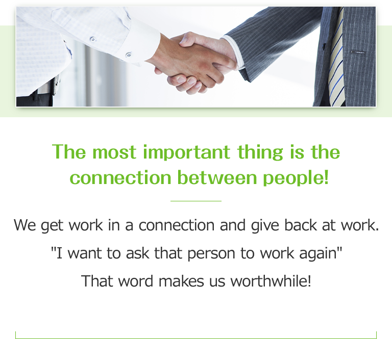 We value the connection between people!