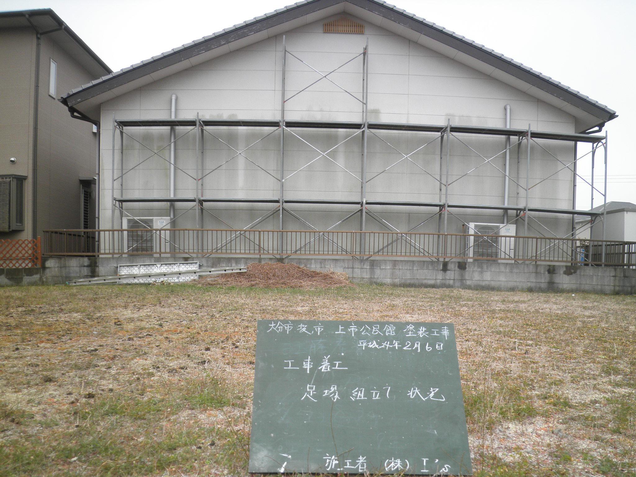大分市坂ノ市公民館外壁カビ落とし、塗装工事