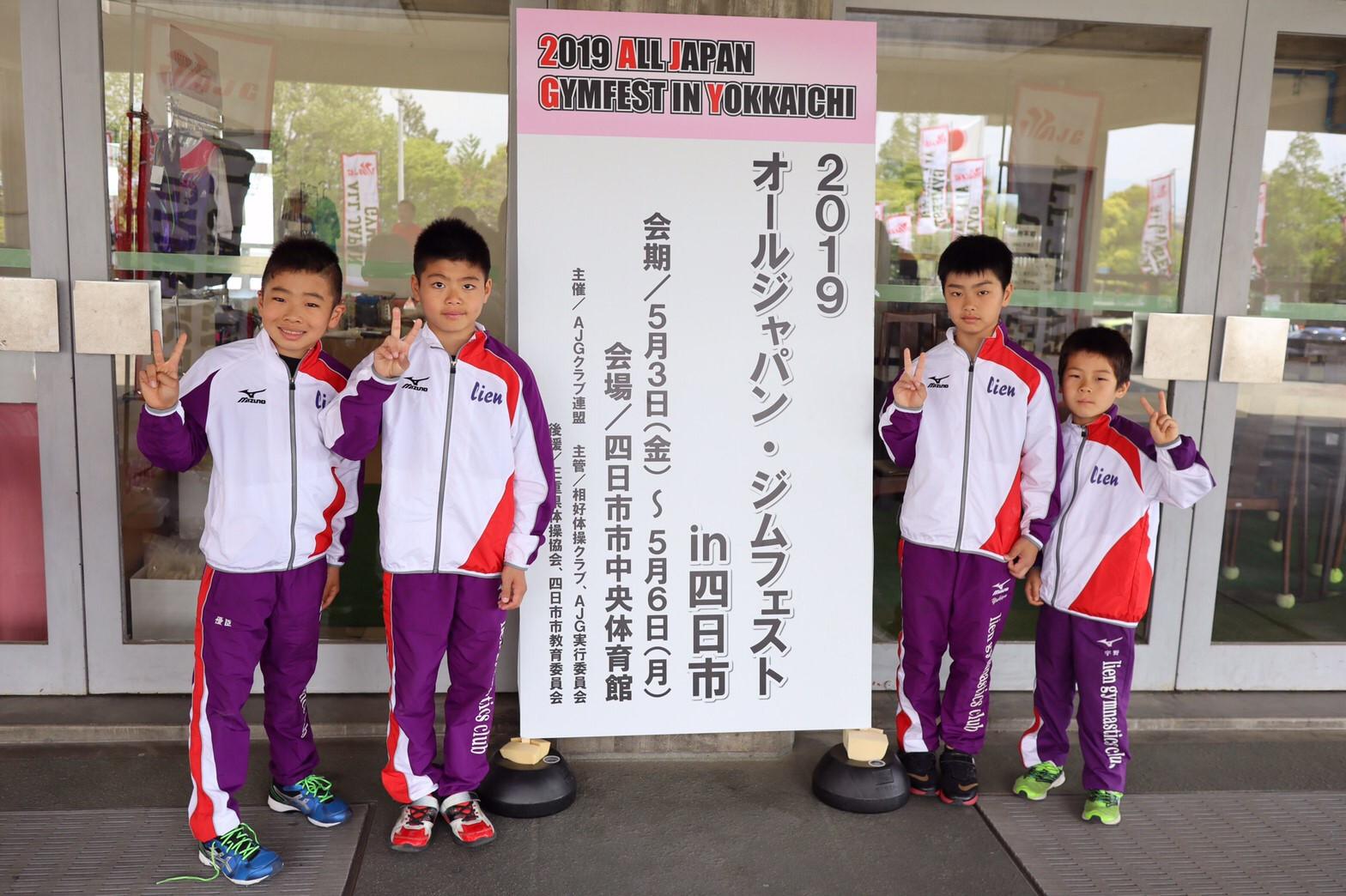 2019年AJG大会in三重県画像34