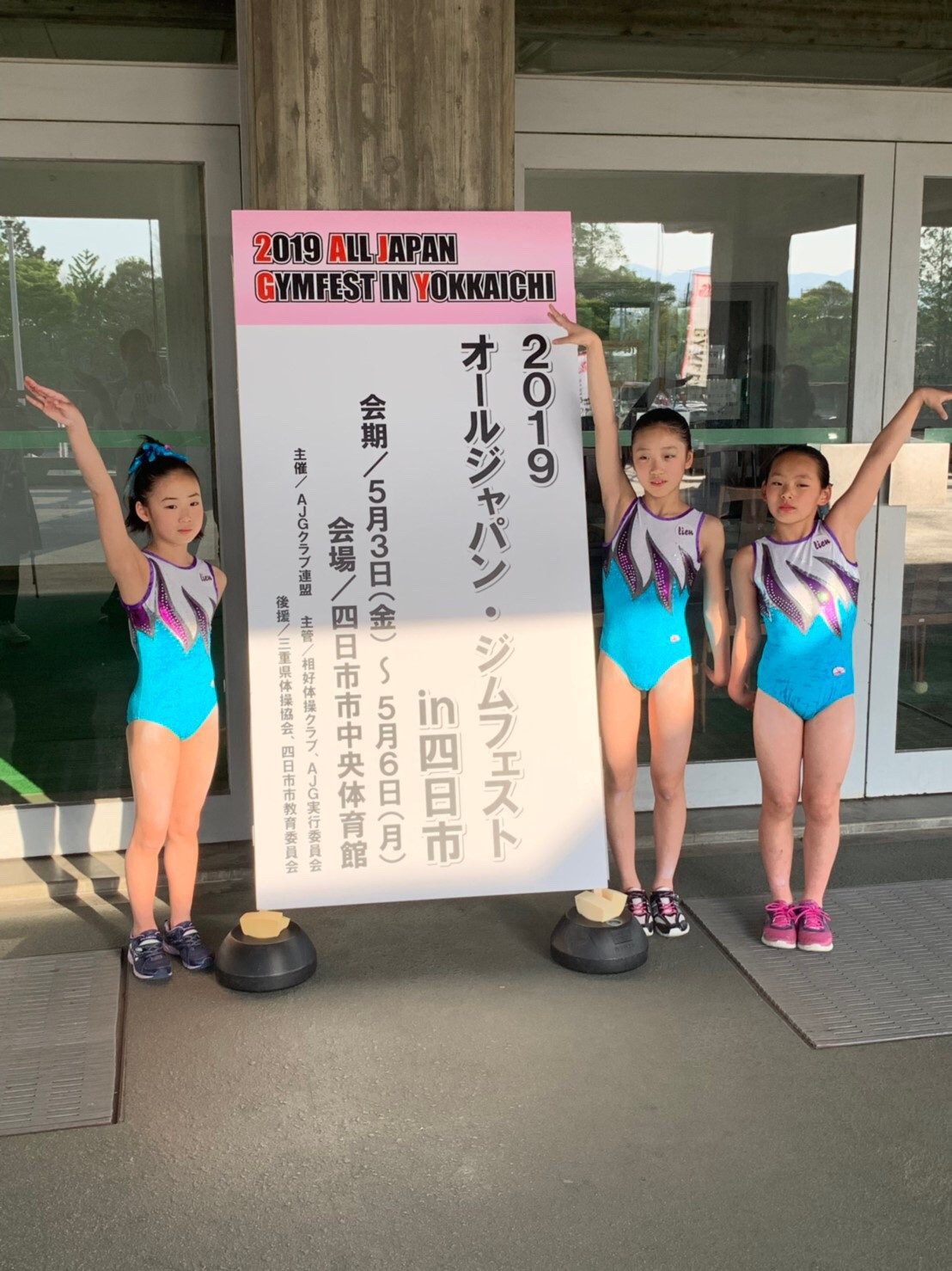 2019年AJG大会in三重県画像1
