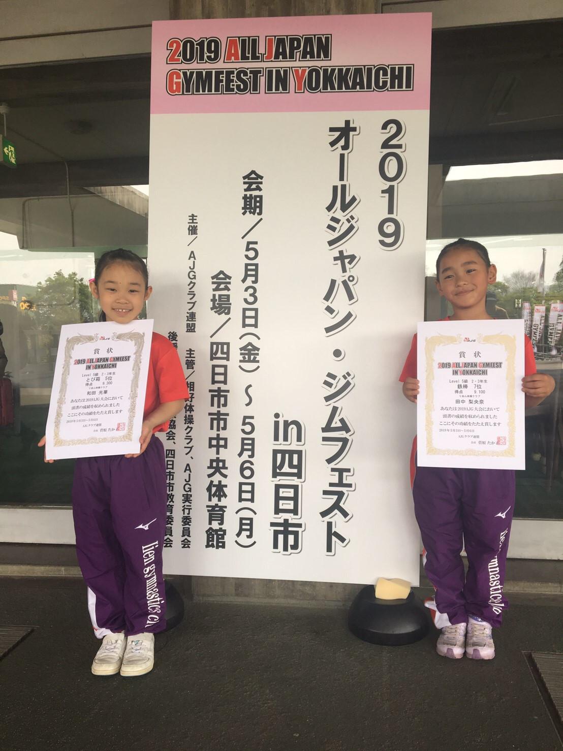 2019年AJG大会in三重県画像16
