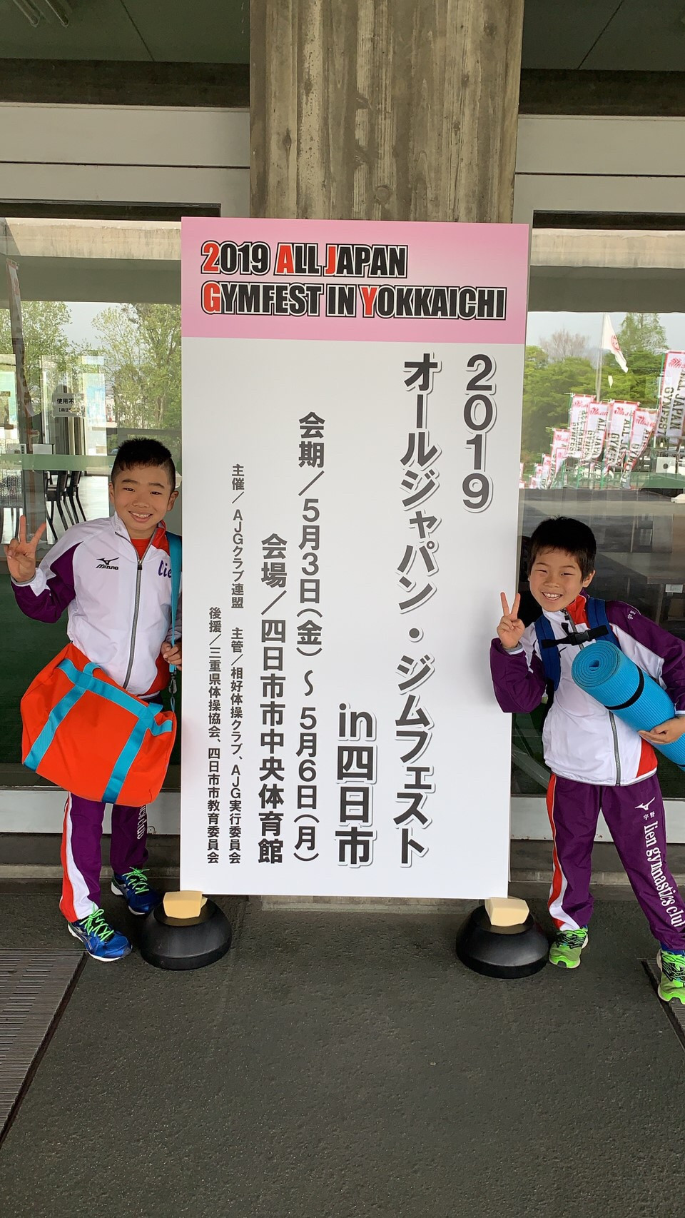 2019年AJG大会in三重県画像9