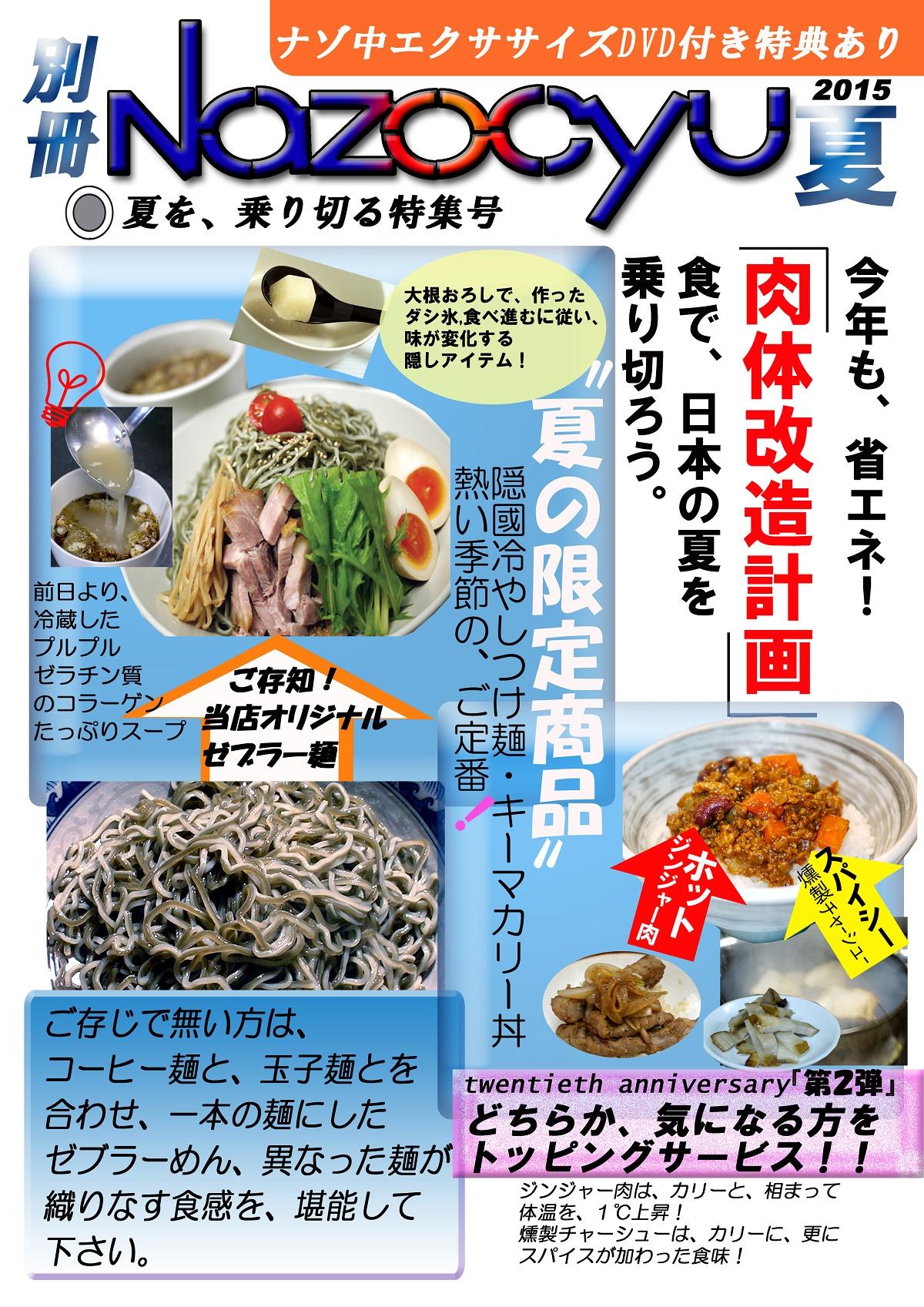 2015年別冊夏の増刊号