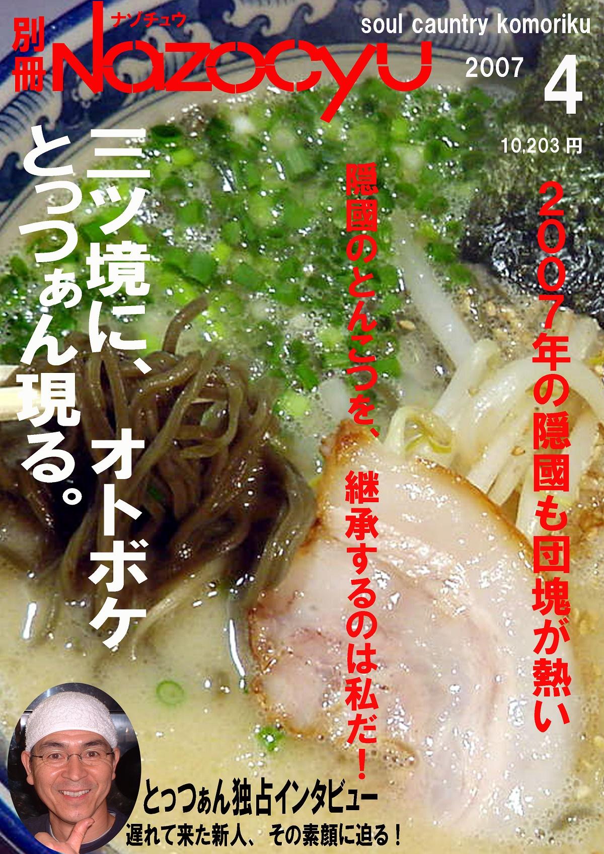 2007年別冊