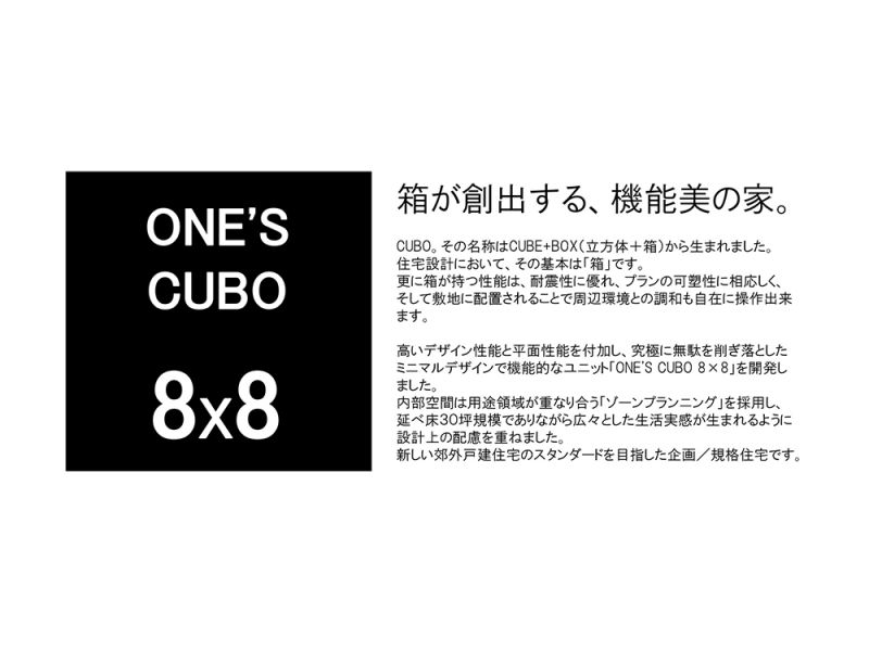 『CUBO』