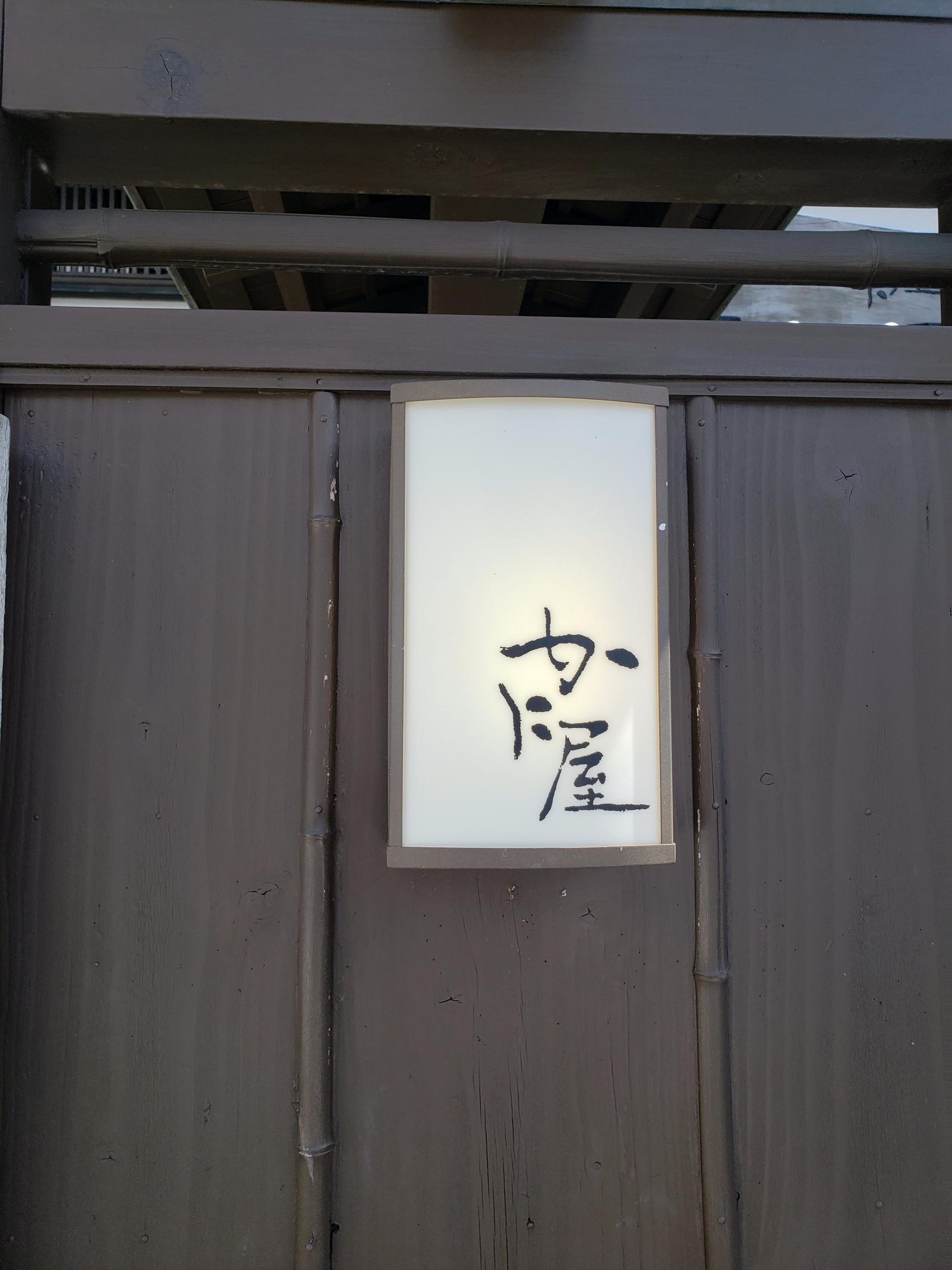 スタミナ回復、味噌煮こみ&拉麺!