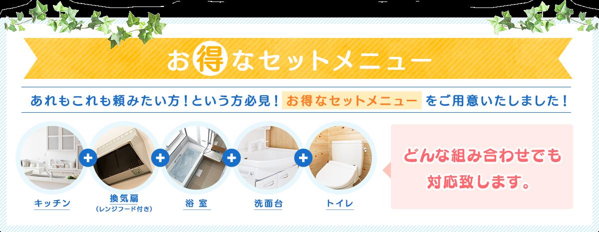 春のキャンペーン実施中!水回り全商品10%OFF!!