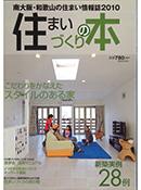 南大阪・和歌山の住まい情報誌2010「住まいづくりの本」画像