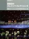 別冊商店建築108 飲食店のエレメントコレクション2画像