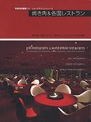 別冊商店建築 111 焼き肉&各国レストラン画像
