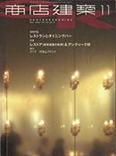 商店建築 2000.11画像