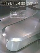 商店建築 2009.02画像