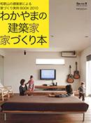 わかやまの建築家による家づくり実例BOOK2010「わかやまの建築家 家づくり本」画像