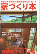 わかやまの建築家による家づくり実例BOOK2017「わかやまの建築家 家づくり本」画像