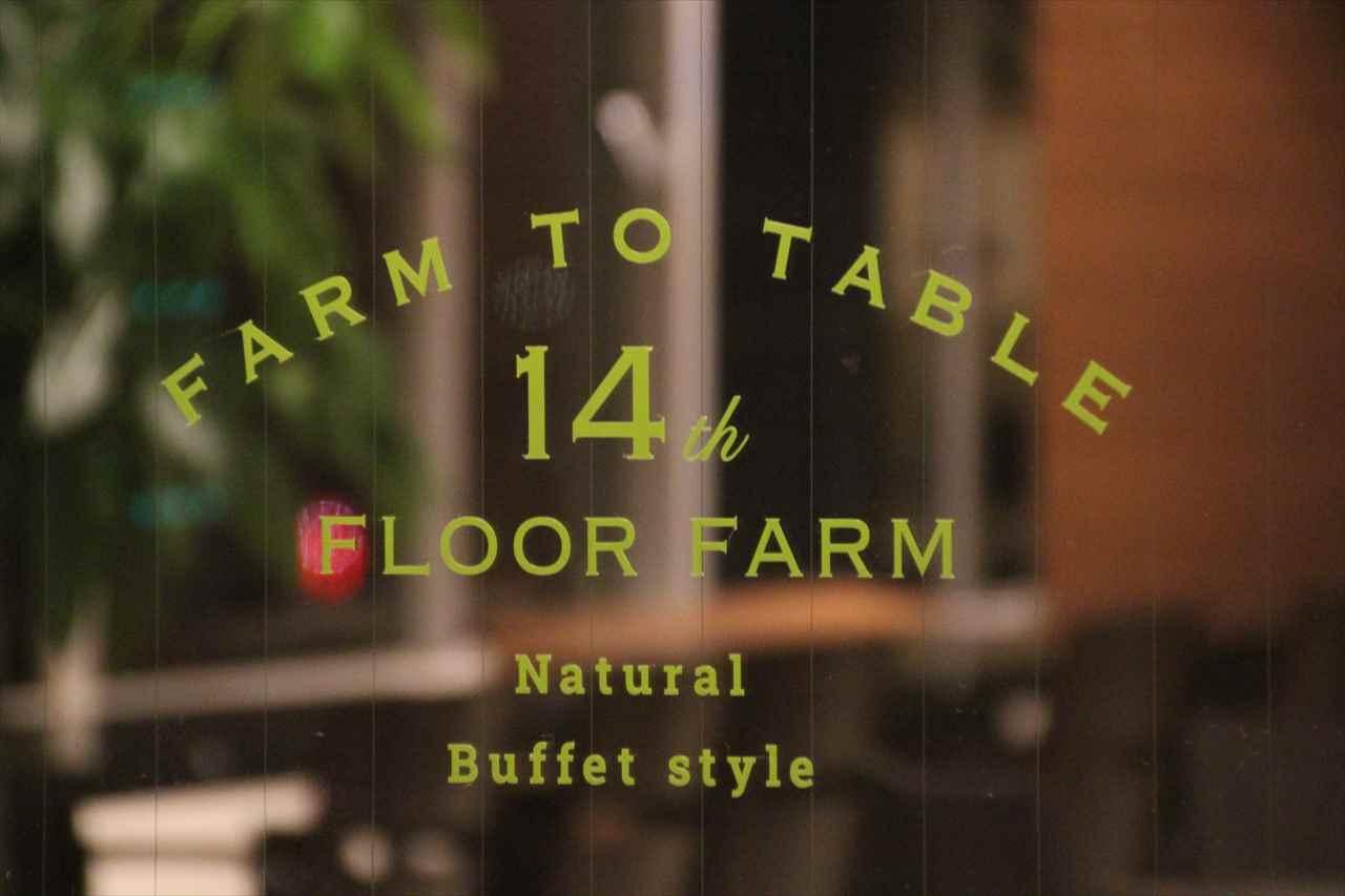 14 FLOOR FARM画像
