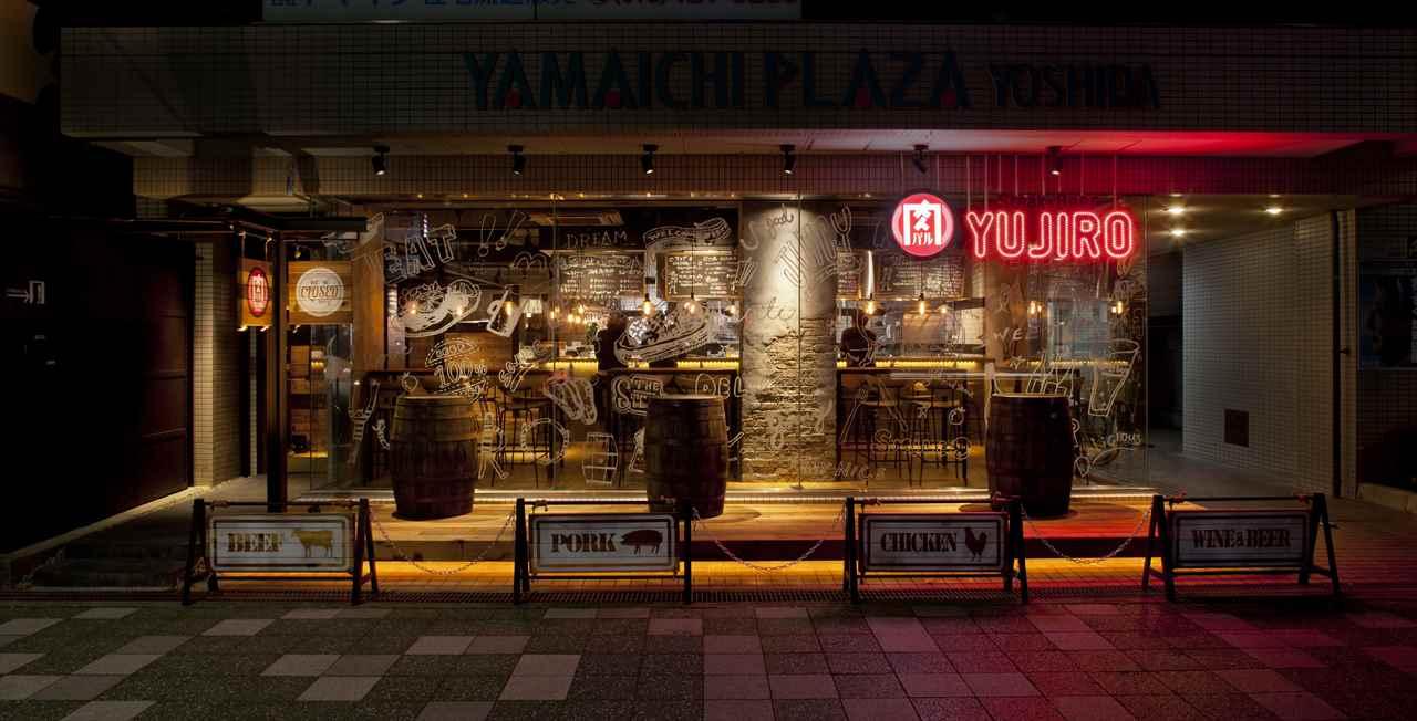肉バル YUJIRO画像