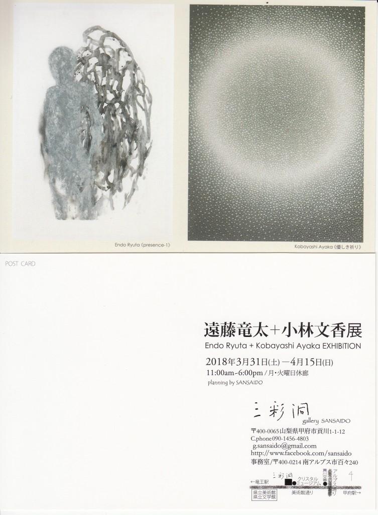 遠藤 竜太 + 小林文香 展