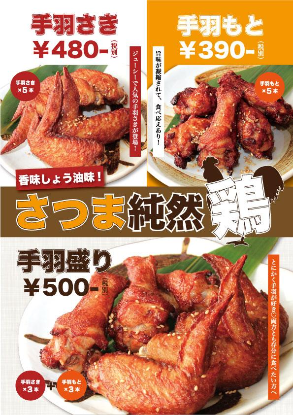 【グルメパークニュース】しょう雅に新メニューさつま純然鶏手羽登場!