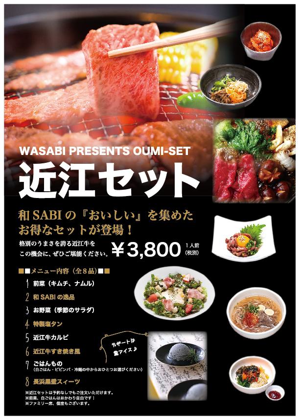 【グルメパークニュース】和SABIに「近江セット」が新登場!