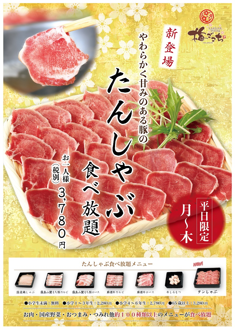 【グルメパークニュース】梅ごこちに新プラン登場!