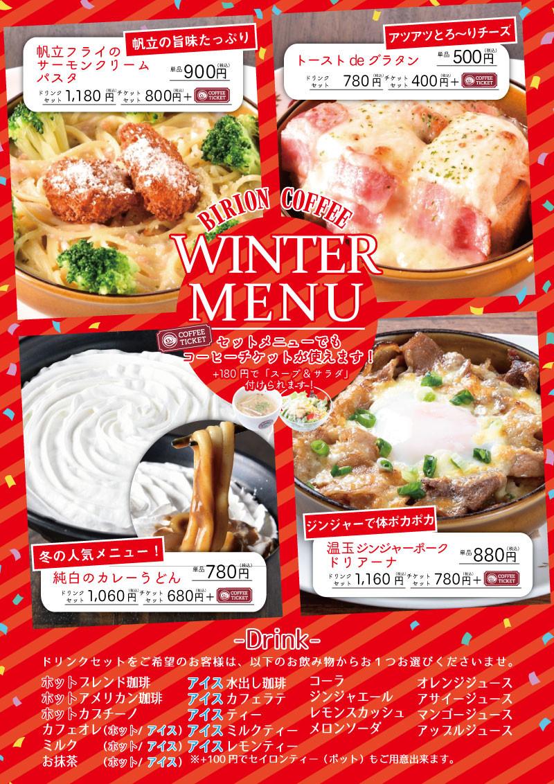 【冬メニューはじまります!】ビリオン珈琲長浜店・彦根店
