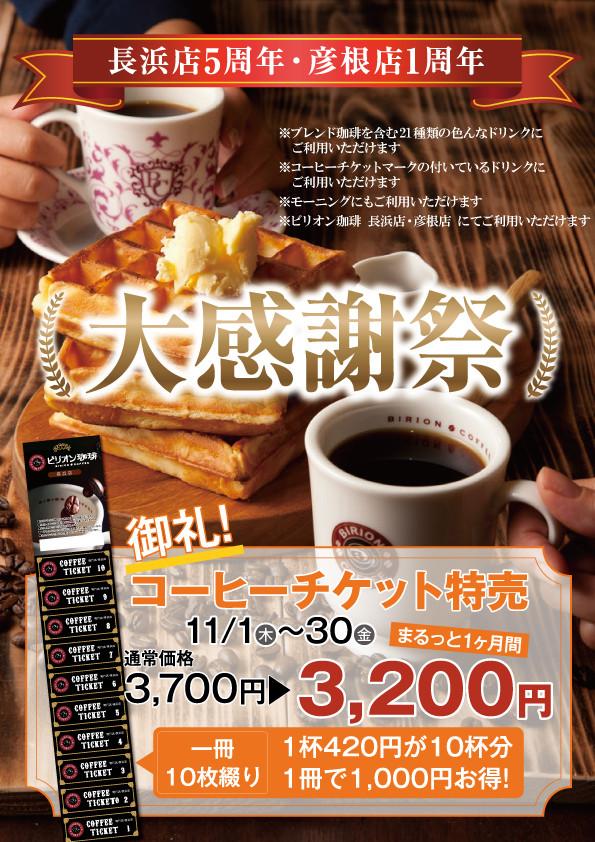 【コーヒーチケット特売!】ビリオン珈琲長浜店・彦根店