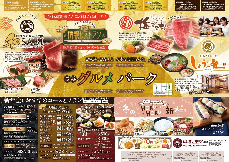 【グルメパークニュース】ぼてじゃこさん1月号に掲載!