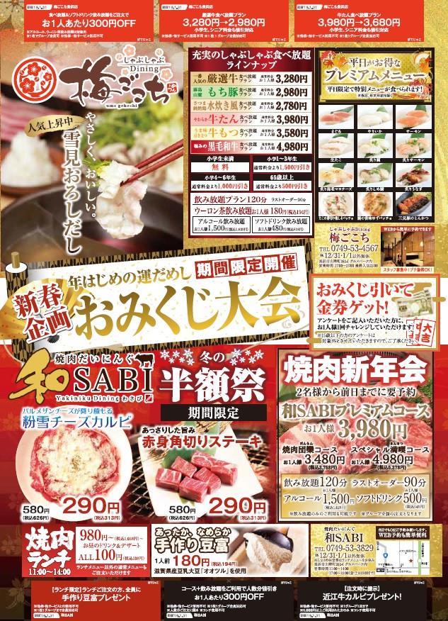 【グルメパークニュース】ぼてじゃこさん1月号に掲載