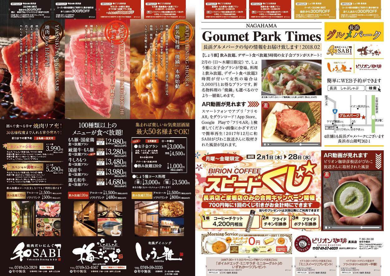【グルメパークニュース】ぼてじゃこさん2月号に掲載!