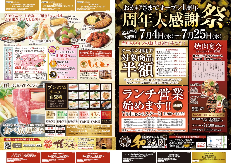 【グルメパークニュース】ぼてじゃこさん7月号に掲載