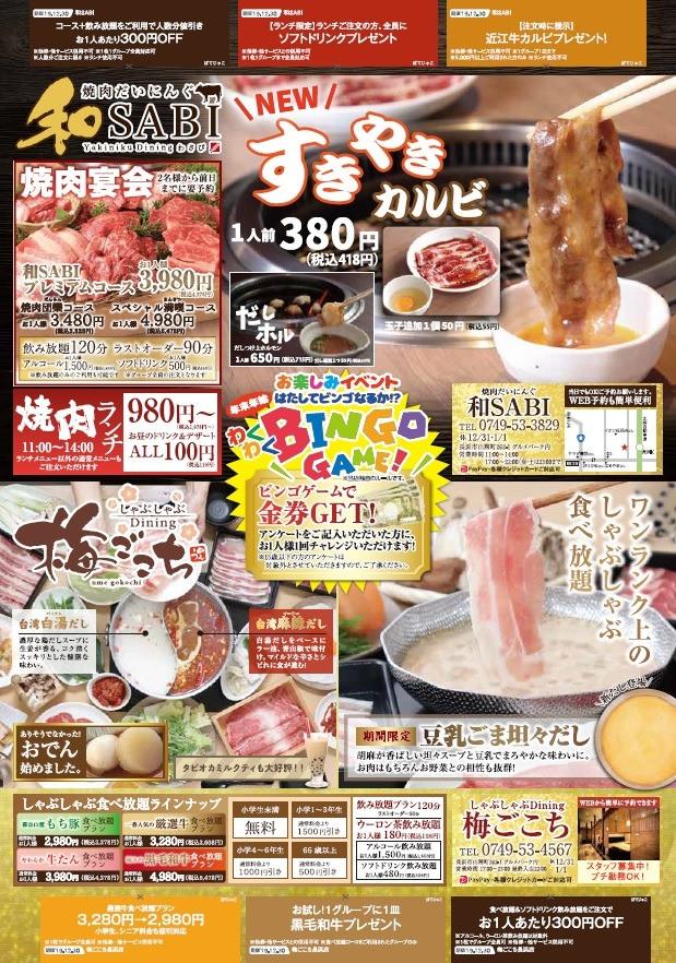 【グルメパークニュース】ぼてじゃこさん12月号に掲載