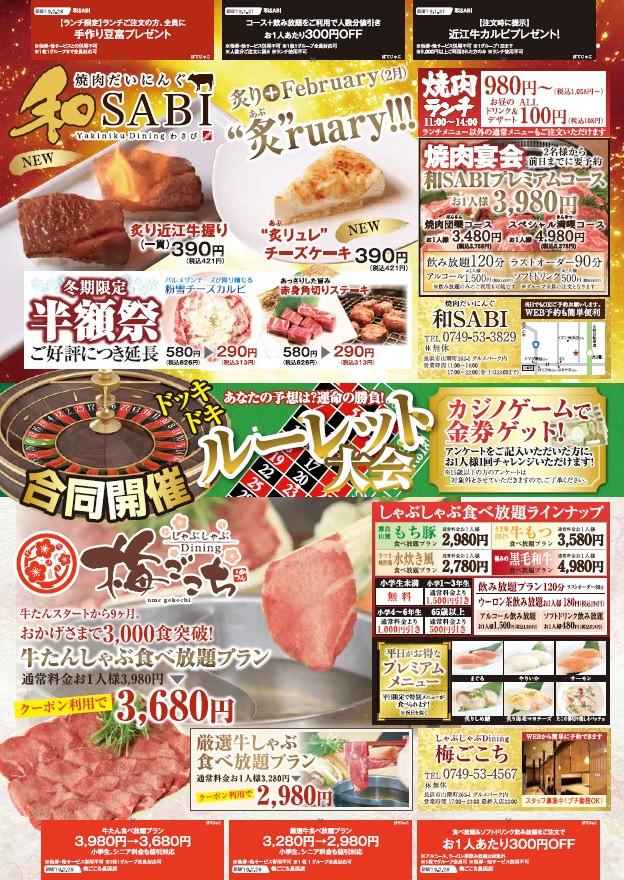 【グルメパークニュース】ぼてじゃこさん2月号に掲載