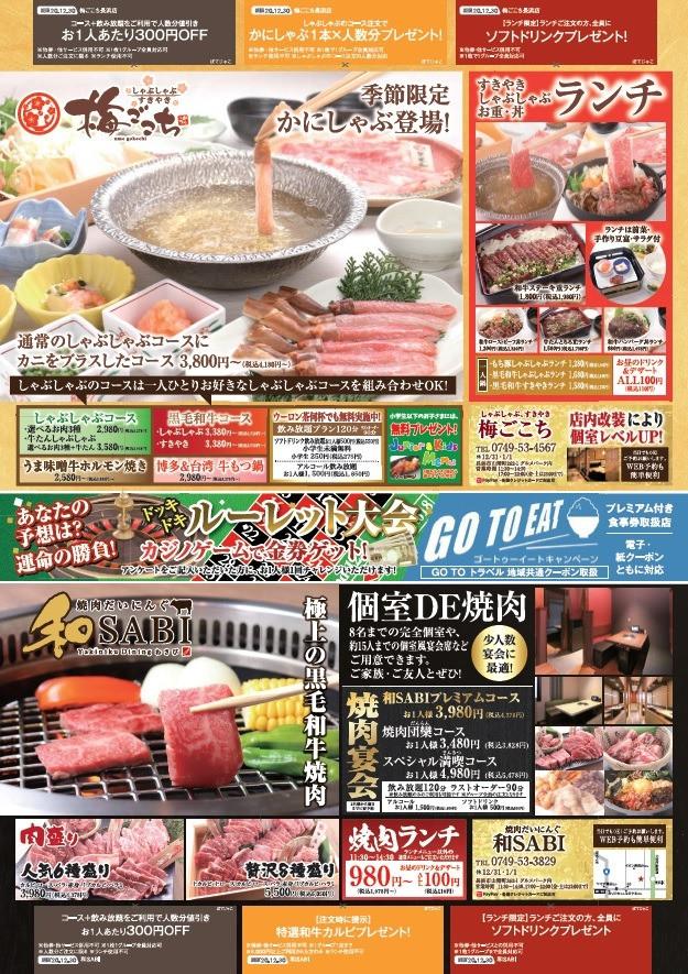 【和牛市場ニュース】ぼてじゃこさん12月号に掲載