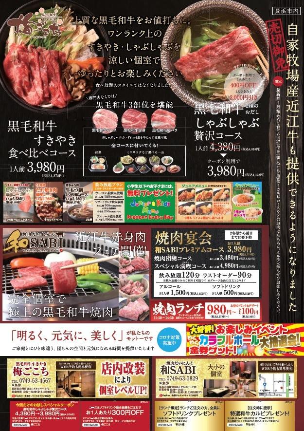 【和牛市場ニュース】ぼてじゃこさん9月号に掲載