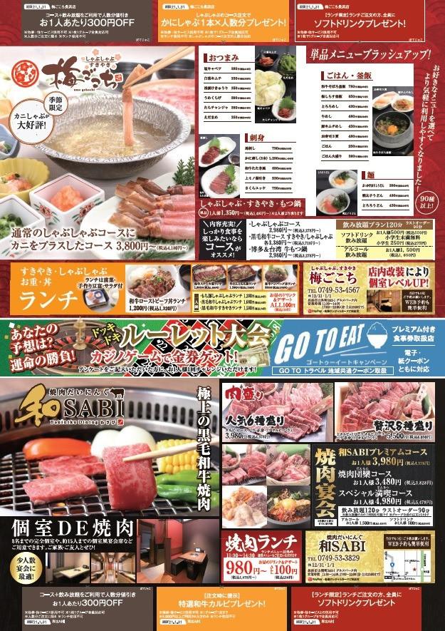 【和牛市場ニュース】ぼてじゃこさん1月号に掲載