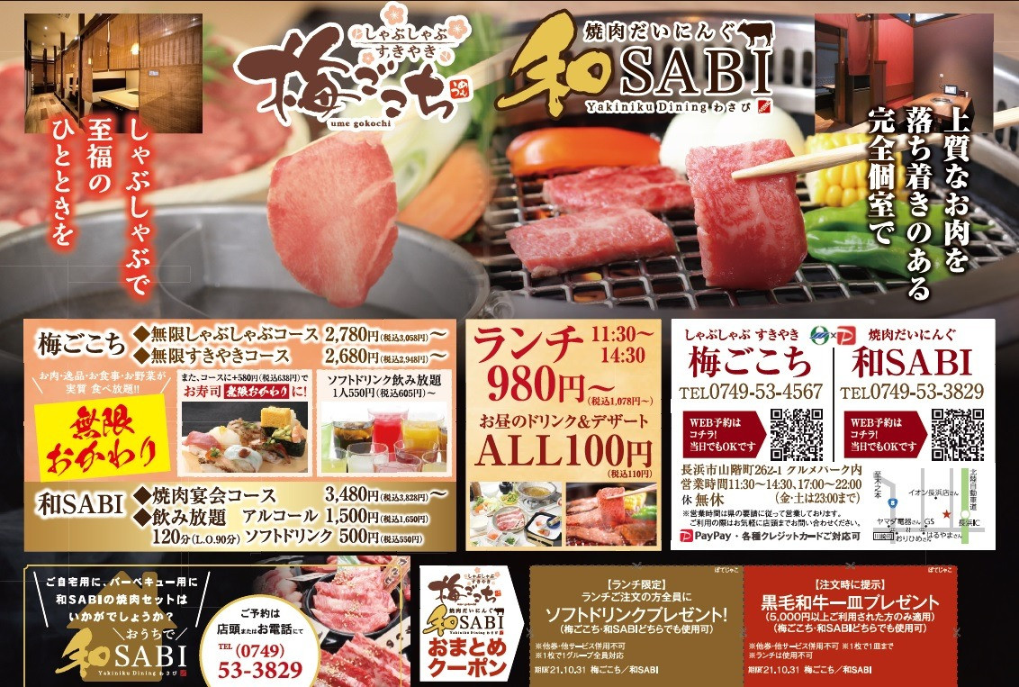 【和牛市場ニュース】ぼてじゃこさん10月号に掲載