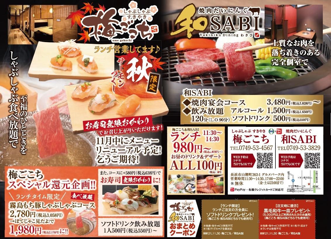 【和牛市場ニュース】ぼてじゃこさん11月号に掲載