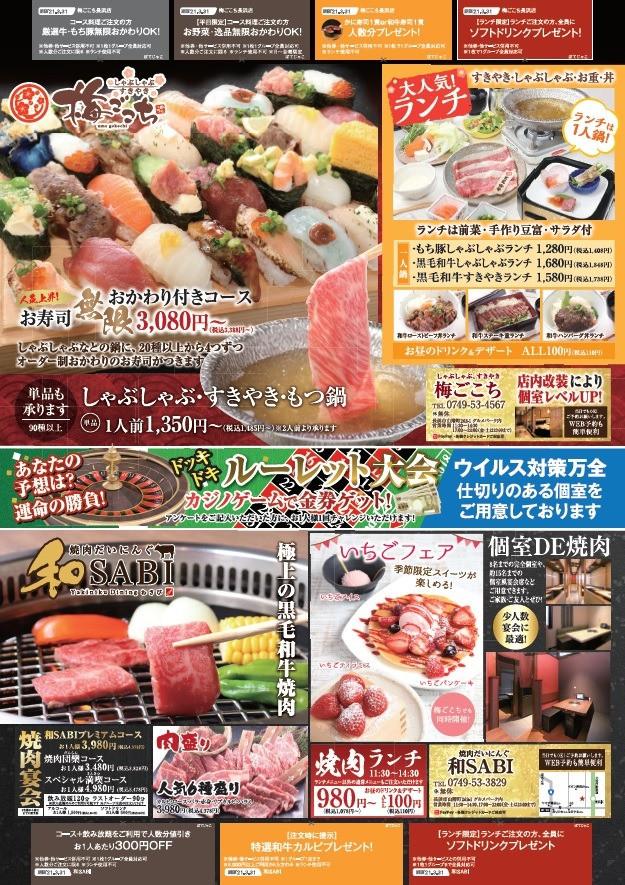 【和牛市場ニュース】ぼてじゃこさん3月号に掲載