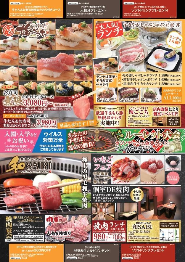 【和牛市場ニュース】ぼてじゃこさん4月号に掲載