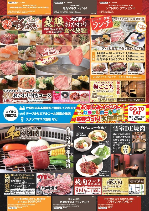 【和牛市場ニュース】ぼてじゃこさん5月号に掲載