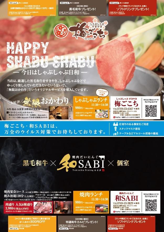 【和牛市場ニュース】ぼてじゃこさん6月号に掲載