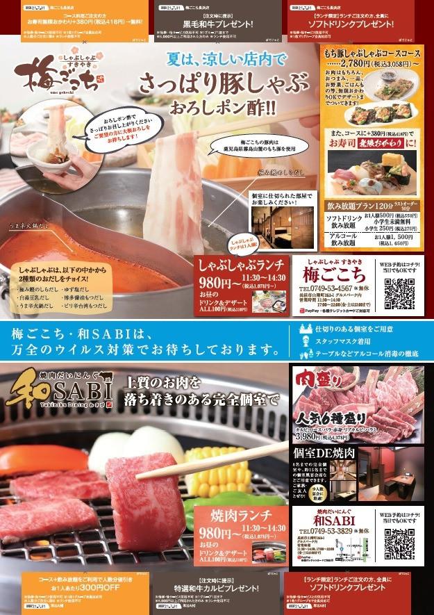 【和牛市場ニュース】ぼてじゃこさん7月号に掲載