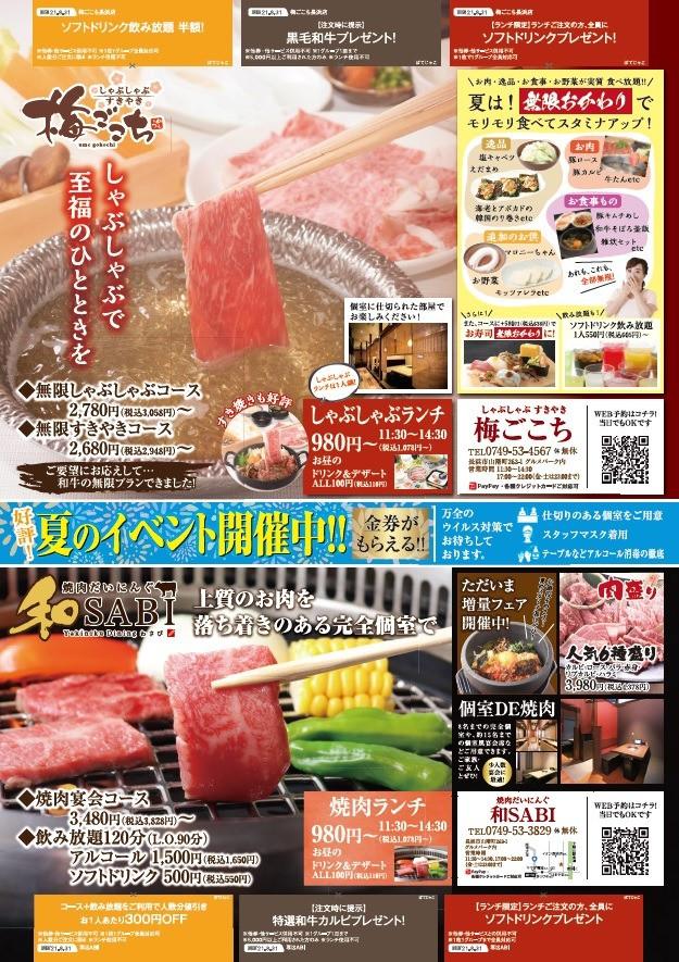 【和牛市場ニュース】ぼてじゃこさん8月号に掲載