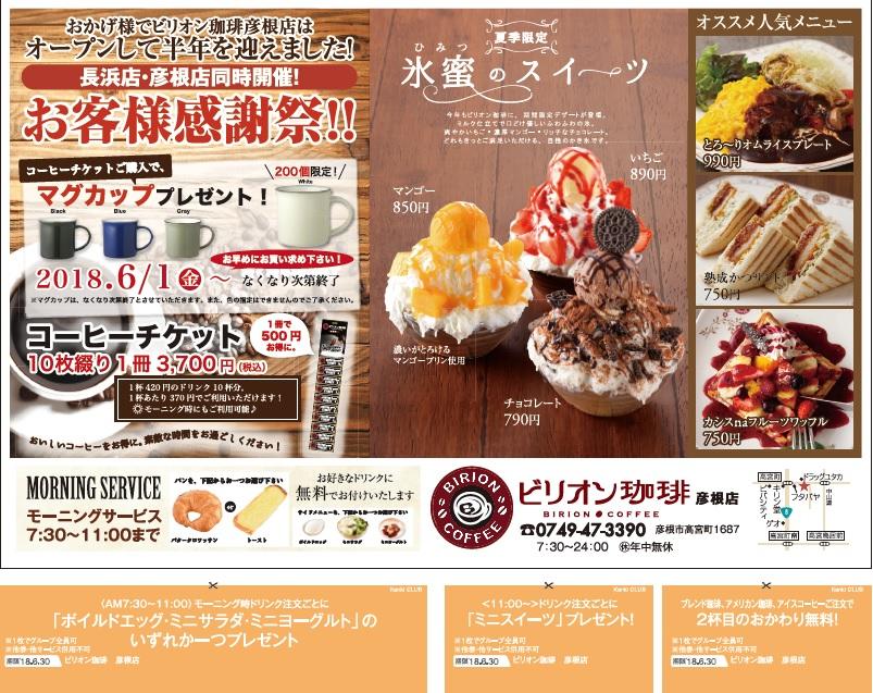 【グルメパークニュース】こんきくらぶさん6月号に掲載