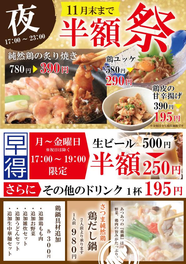 【グルメパークニュース】しょう雅で半額祭!開催