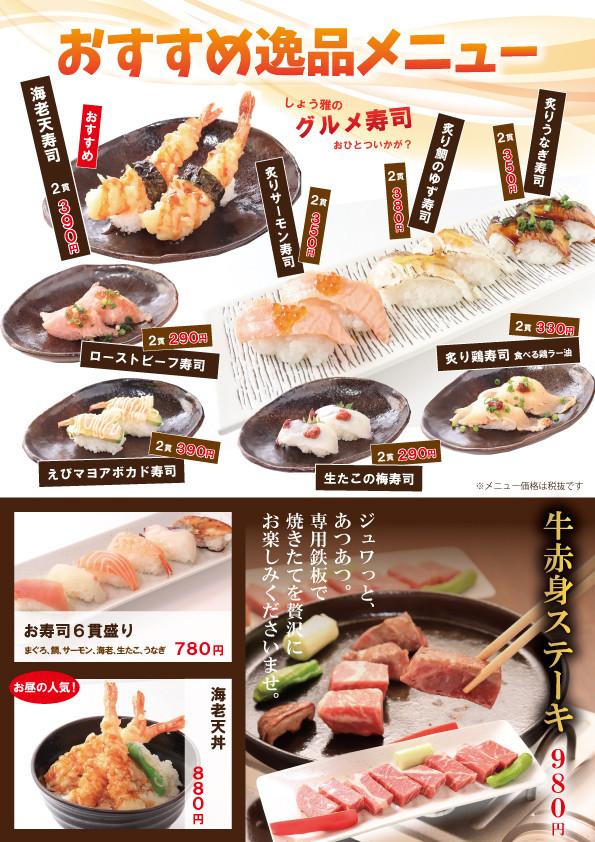 【グルメパークニュース】しょう雅にグルメ寿司登場!