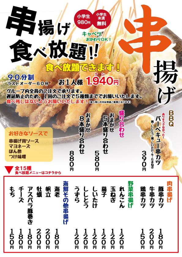 【グルメパークニュース】しょう雅の串揚げメニュー!