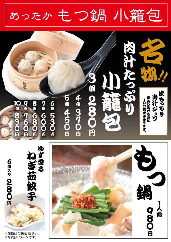 【グルメパークニュース】しょう雅冬の新メニュー!