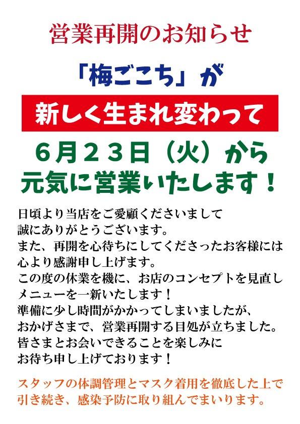 【梅ごこち営業再開のお知らせ】